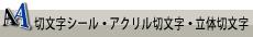 切文字シール、アクリル切文字、立体切文字