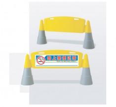 駐車場などに最適 アーチ型 樹脂サイン アーチサイン 【ARCHSIGN】