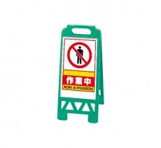 軽量サイン 屋内用 持ち運びラクラク フロアユニスタンド(グリーン) 【868-G】