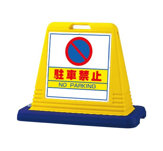 サインキューブ 両面タイプ 樹脂スタンド 874-2@看板激安販売の通販サイト 看板博覧会