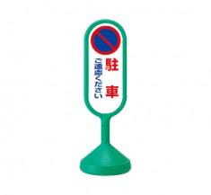 オリジナルデザインも製作可 注水タイプ サインキュート(グリーン) 【888-G】