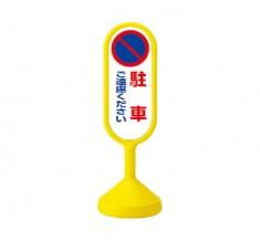 軽量樹脂サイン 注水可能 サインキュート(イエロー) 【888-Y】