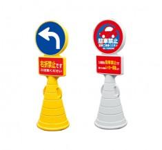 駐車場・誘導サインに最適 樹脂看板 スーパーロードポップサイン 【G-5060】