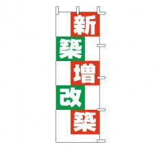 HT-07 既製のぼり「新築増改築」