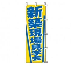 J04-307 既製のぼり「新築現場見学会」
