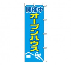 J04-309 既製のぼり「開催中 オープンハウス」