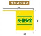 NO-1905 既製指導旗「交通安全」