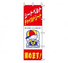 J99-701 既製のぼり「シートベルト チャイルドシート締めます!」