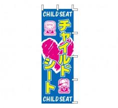 J99-702 既製のぼり「チャイルドシート CHILD SEAT」