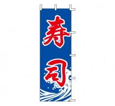 J98-214 既製のぼり「寿司」