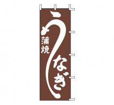 J98-226 既製のぼり「うなぎ 蒲焼」