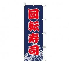 J99-233 既製のぼり「回転寿司」