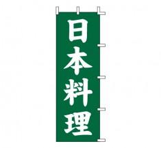 J99-234 既製のぼり「日本料理」