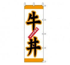K-0150 既製のぼり「牛丼 特製ホカホカ」