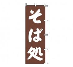 K12-11 既製のぼり「そば処」