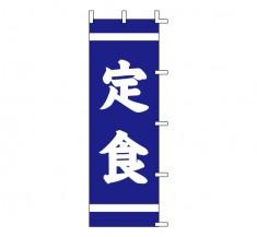 K12-47 既製のぼり「定食」