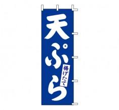 K13-15 既製のぼり「天ぷら 揚げたて」
