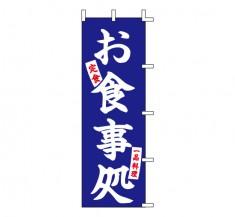K13-1 既製のぼり「お食事処 定食 一品料理」