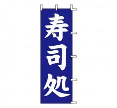 K13-3 既製のぼり「寿司処」