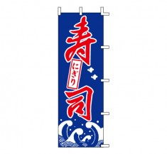 K13-4 既製のぼり「にぎり 寿司」