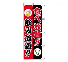 J01-244 既製のぼり「食べ放題!! 飲み放題!!」