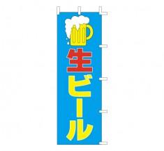 K13-43 既製のぼり「生ビール」