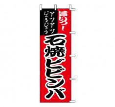 K-0077 既製のぼり「石焼ビビンバ アツアツじゅうじゅう 旨いっ!」