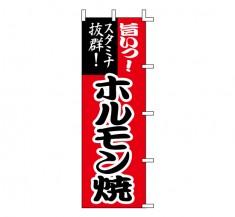 K-0244 既製のぼり「ホルモン焼 スタミナ抜群! 旨いっ!」