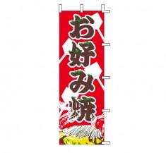 J05-0024 既製のぼり「お好み焼」
