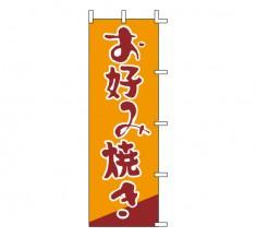 J98-225 既製のぼり「お好み焼き」