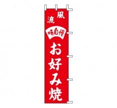 K12-7 既製のぼり「お好み焼 風流 味自慢」