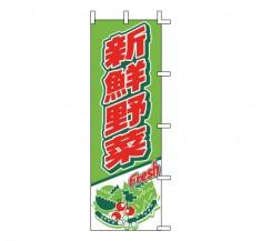 J01-248 既製のぼり「新鮮野菜」