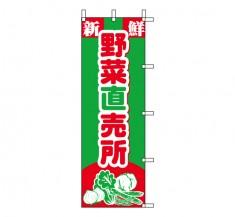 J03-251 既製のぼり「新鮮 野菜直売所」