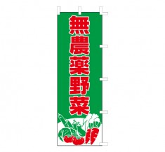 J98-201 既製のぼり「無農薬野菜」