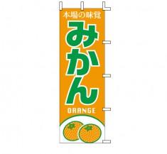 J99-400 既製のぼり「みかん 本場の味覚 ORANGE」