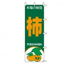 J99-401 既製のぼり「柿 本場の味覚 PERSIMMON」
