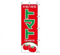 J99-403 既製のぼり「トマト 本場の味覚 TOMATO」