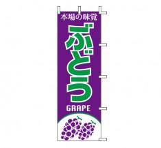 J99-404 既製のぼり「ぶどう 本場の味覚 GRAPE」