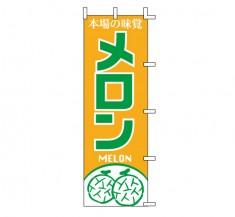 J99-406 既製のぼり「メロン 本場の味覚 MELON」