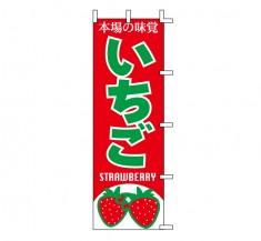 J99-406 既製のぼり「いちご 本場の味覚 STRAWBERRY」