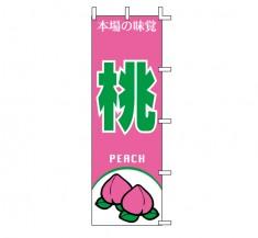 J99-408 既製のぼり「桃 本場の味覚 PEACH」