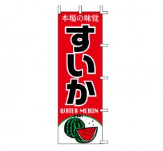 J99-409 既製のぼり「すいか 本場の味覚 WATER MERON」