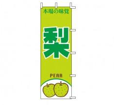 J99-411 既製のぼり「梨 本場の味覚 PEAR」