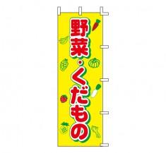 J99-413 既製のぼり「野菜・くだもの」