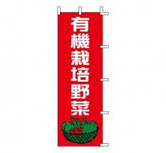 J99-414 既製のぼり「有機栽培野菜」