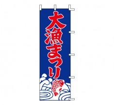 K23-18 既製のぼり「大漁まつり」
