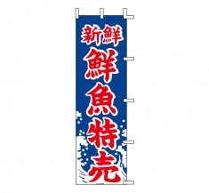 K24-18 既製のぼり「新鮮 鮮魚特売」