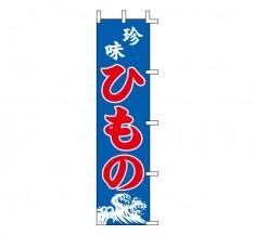 K24-46 既製のぼり「ひもの 珍味」