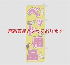 【廃盤】J01-606 既製のぼり「ペット用品」【廃盤】
