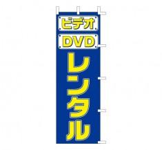 J01-608 既製のぼり「ビデオ DVD レンタル」